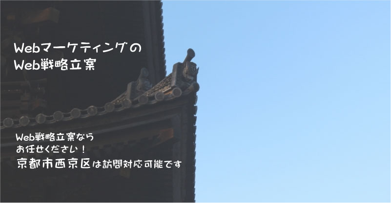 Webマーケティング Webコンサルティング 京都市西京区