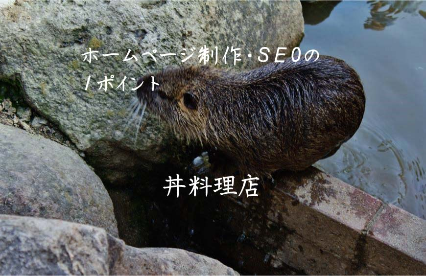 ホームページ制作 SEO 丼料理店 飲食店