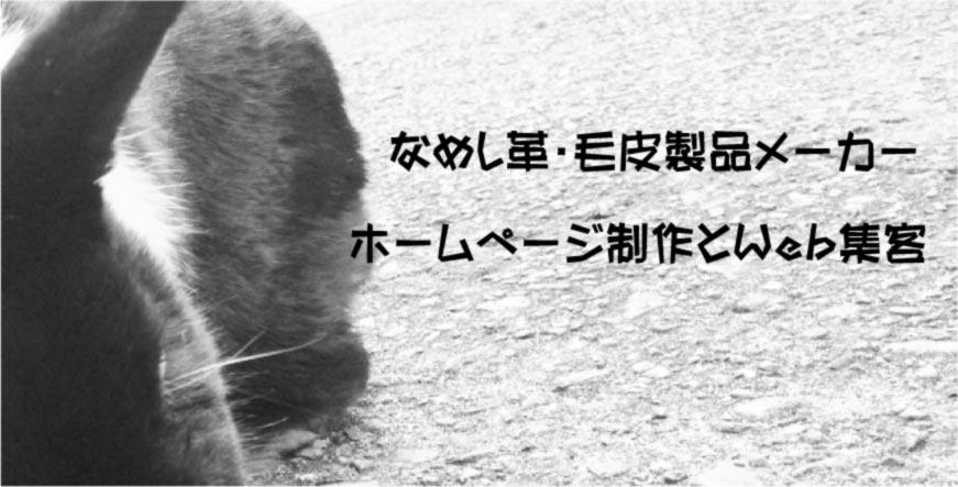 ホームページ制作となめし革・毛皮製品メーカーのWeb集客