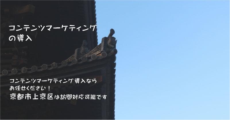 コンテンツマーケティング導入 京都市上京区