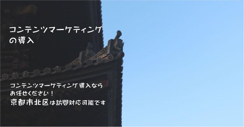 コンテンツマーケティング導入 京都市北区