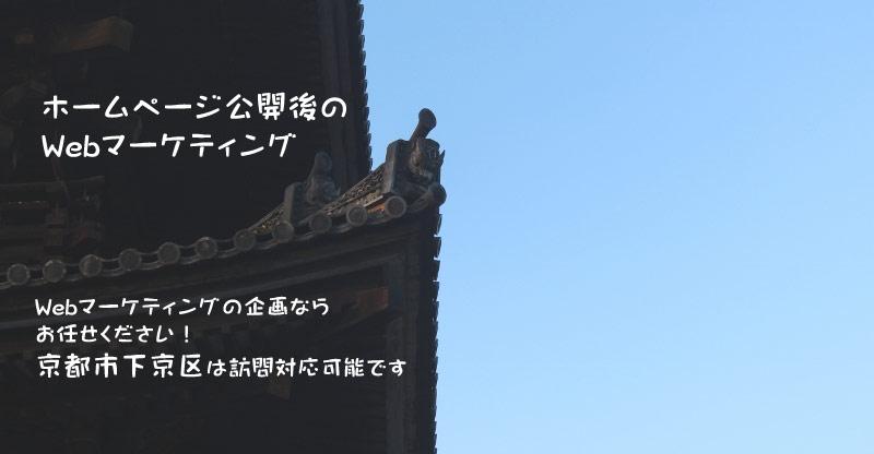 Webマーケティングの企画 京都 下京区
