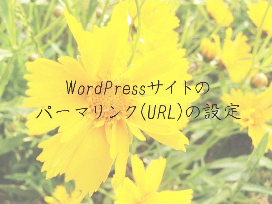 WordPressサイトのパーマリンク(URL)の設定