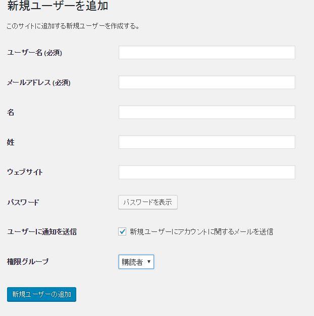 WordPress 新規ユーザーの追加