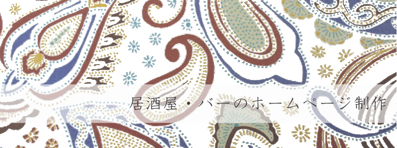 居酒屋・バーのホームページ制作