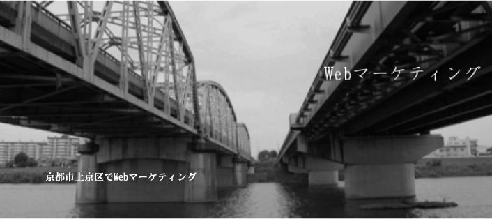 京都市上京区でWebマーケティング
