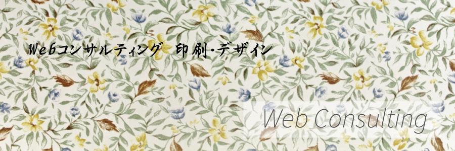 Webコンサルティング 印刷・デザイン業