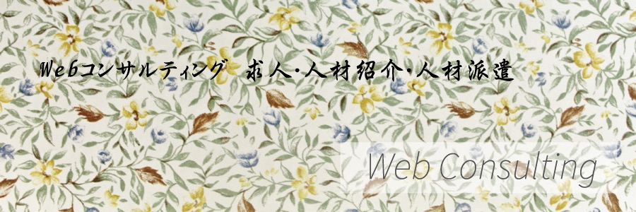 Webコンサルティング 求人・人材紹介・人材派遣