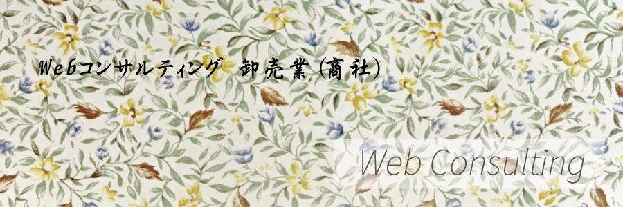 Webコンサルティング 卸売業(商社)