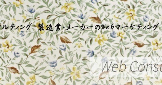 Webコンサルティング 製造業・メーカーのWebマーケティング