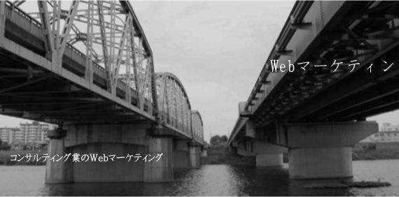 コンサルティング業のWebマーケティング