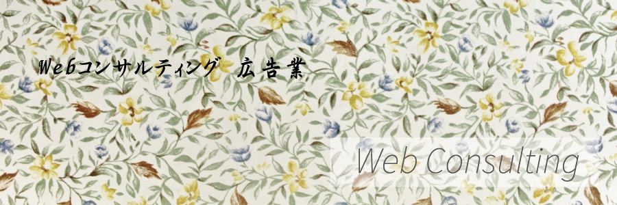 Webコンサルティング 広告業