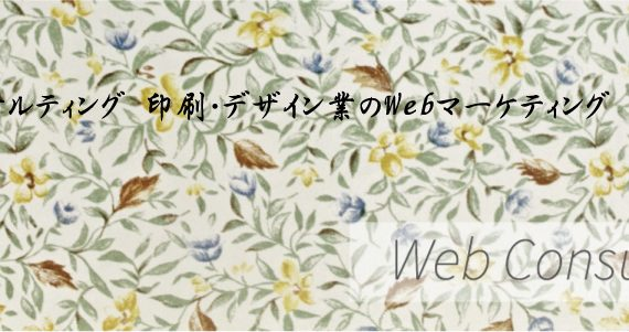 Webコンサルティング 印刷・デザイン業のWebマーケティング