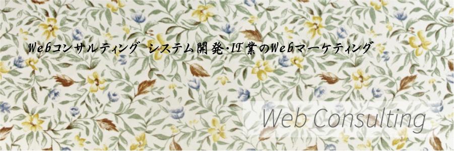 Webコンサルティング システム開発・IT業のWebマーケティング