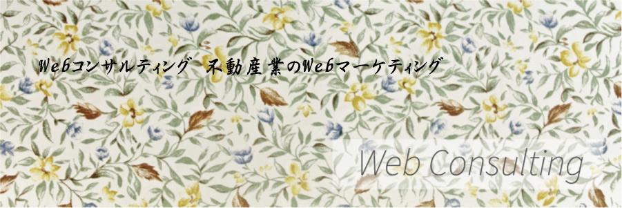 Webコンサルティング 不動産業のWebマーケティング