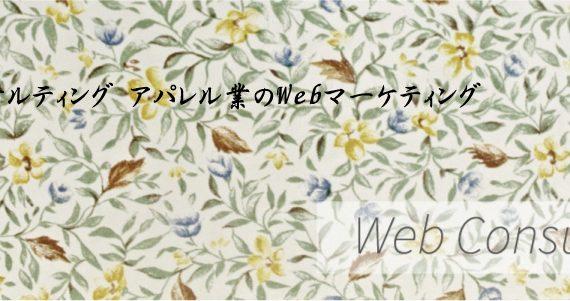 Webコンサルティング アパレル業のWebマーケティング