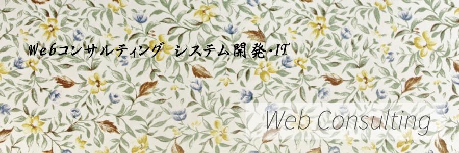 Webコンサルティング システム開発・IT