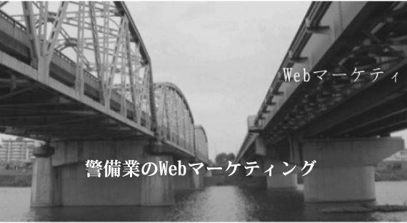 警備業のWebマーケティング