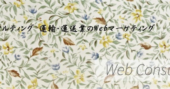Webコンサルティング 運輸・運送業のWebマーケティング
