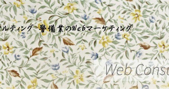 Webコンサルティング 警備業のWebマーケティング