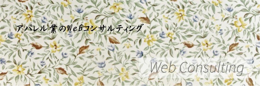 アパレル業のWebコンサルティング