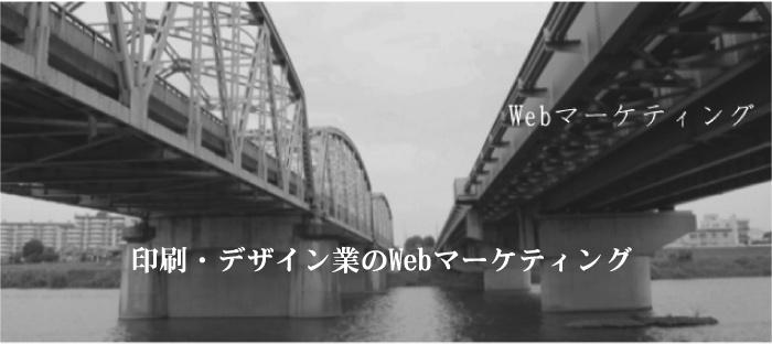印刷・デザイン業のWebマーケティング
