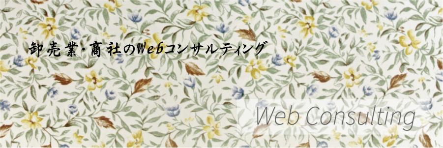 卸売業・商社のWebコンサルティング
