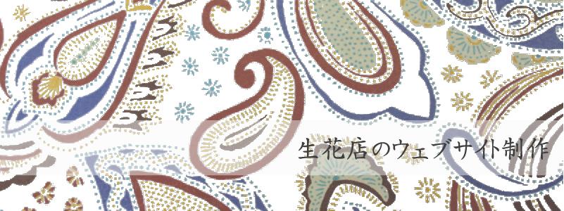 生花店のウェブサイト(ホームページ)制作の概要・要点