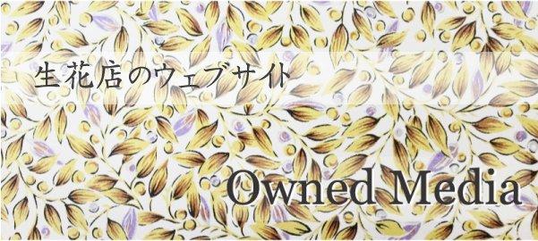 ホームページ制作 生花店の店舗ホームページ オウンドメディア