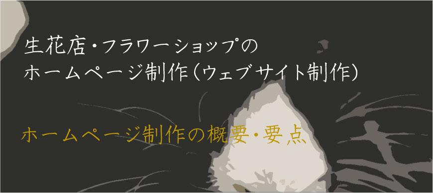 生花店・フラワーショップのホームページ制作(ウェブサイト制作)