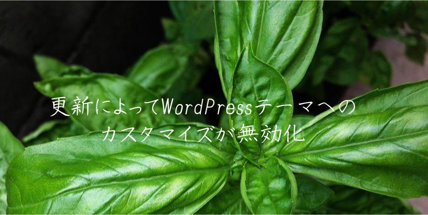 更新によってWordPressテーマへのカスタマイズが無効化