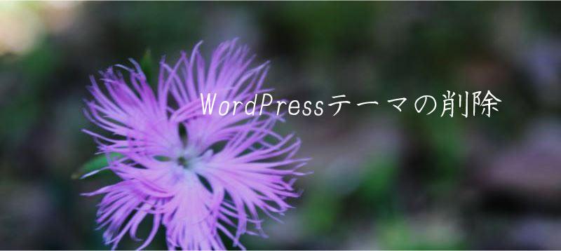 WordPressテーマの削除