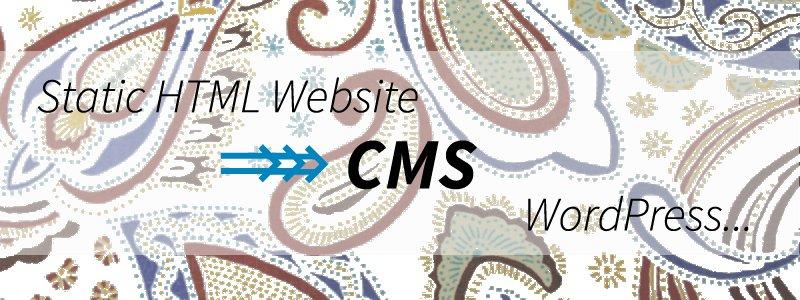 現在運営中の既存ホームページ(ウェブサイト)をWordPressなどのCMSへとCMS化します