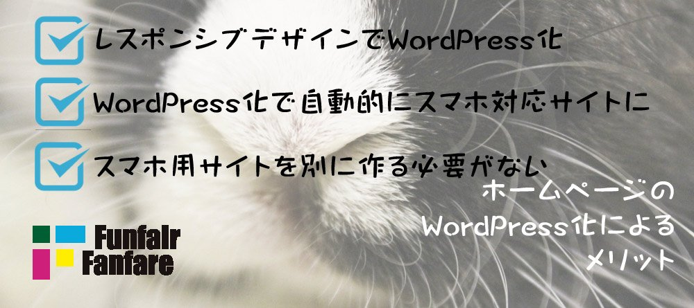 WordPress化によってスマホ対応サイトへ