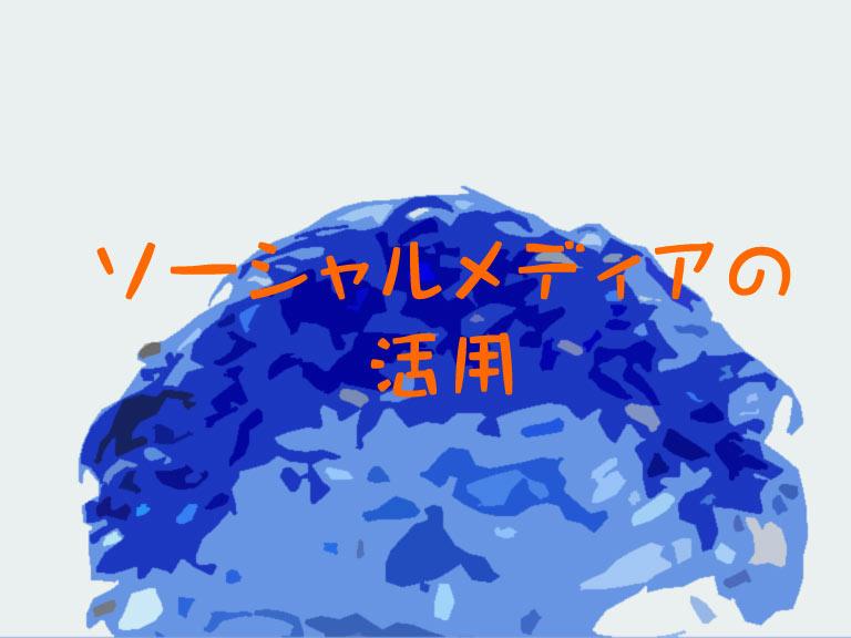 ソーシャルメディアの活用【Webマーケティング】ソーシャルメディアマーケティング