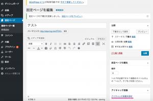 WordPressの固定ページのアイキャッチ画像設定