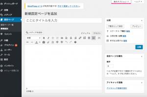 WordPressの固定ページの表示オプション