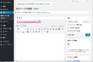 WordPressの固定ページのパーマリンク設定