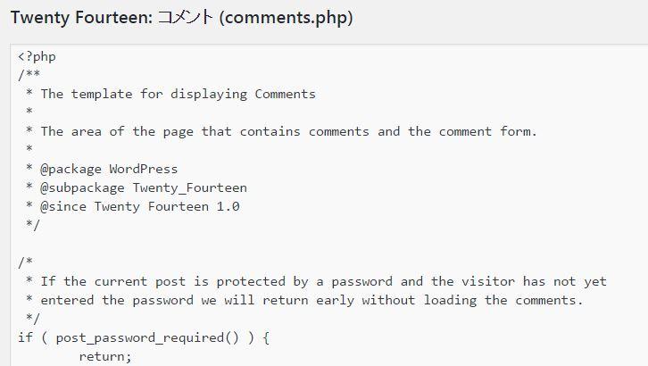 comments.phpを編集してWordPressサイトのコメント欄をカスタマイズする