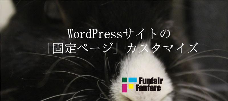 WordPressサイト固定ページカスタマイズ