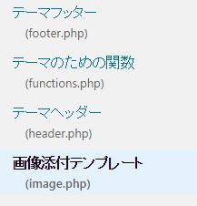 添付(画像)ファイルテンプレートを選択