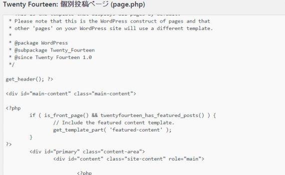 WordPressテーマのpage.phpを編集して固定ページをカスタマイズする