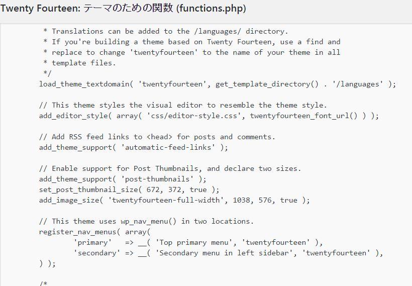 WordPressテーマのfunctions.phpを編集する