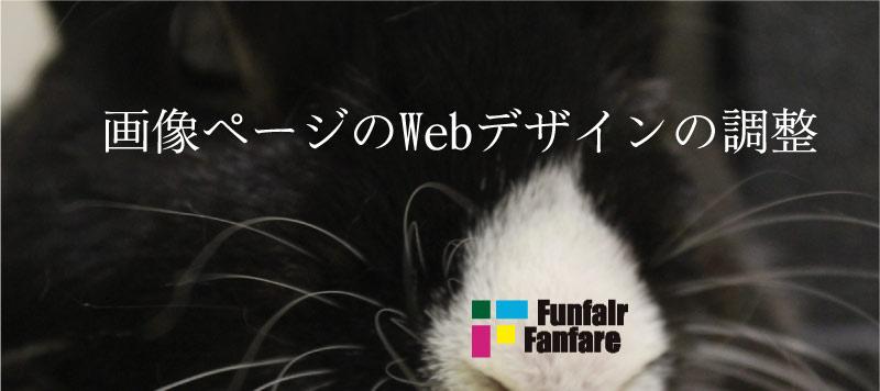 WordPress画像ページのWebデザインの調整