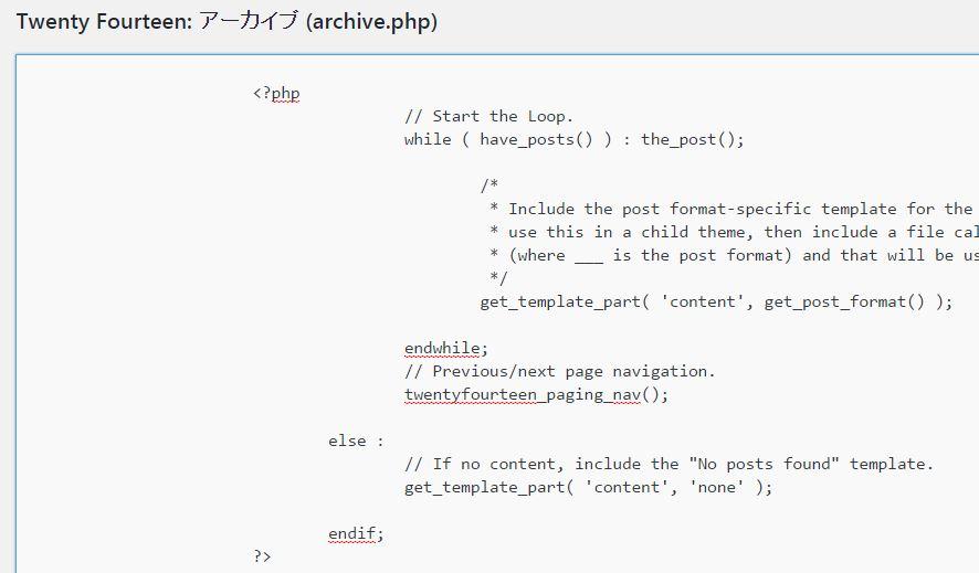 WordPressテーマのarchive.phpを編集する
