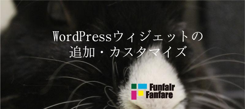 WordPressウィジェット追加カスタマイズ
