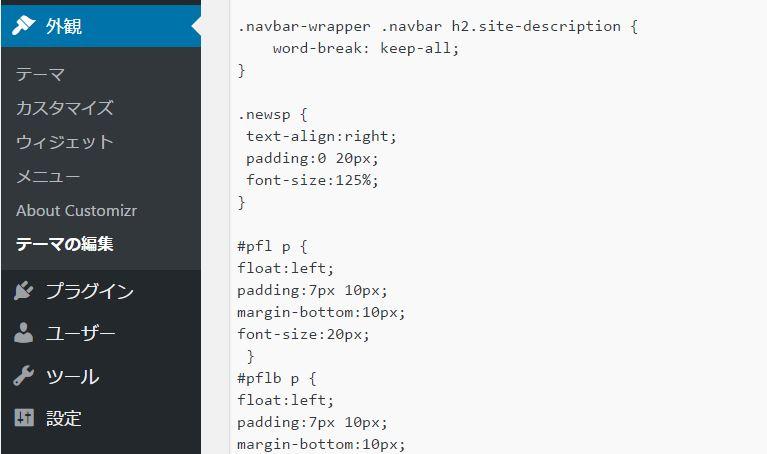 WordPressサイトのCSSを編集する方法 WordPressカスタマイズ