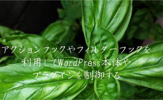アクションフックやフィルターフックを利用してWordPress本体やプラグインを制御