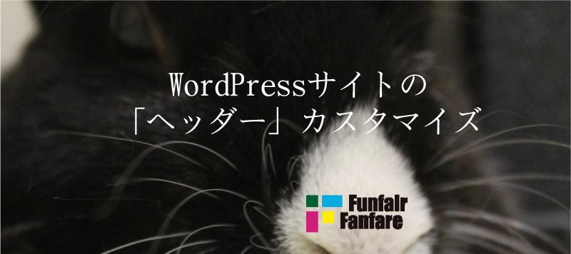 WordPressサイトヘッダーカスタマイズ