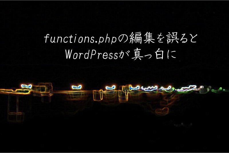 functions.phpの編集を誤るとWordPressが真っ白